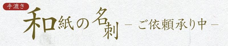和紙の名刺承り中